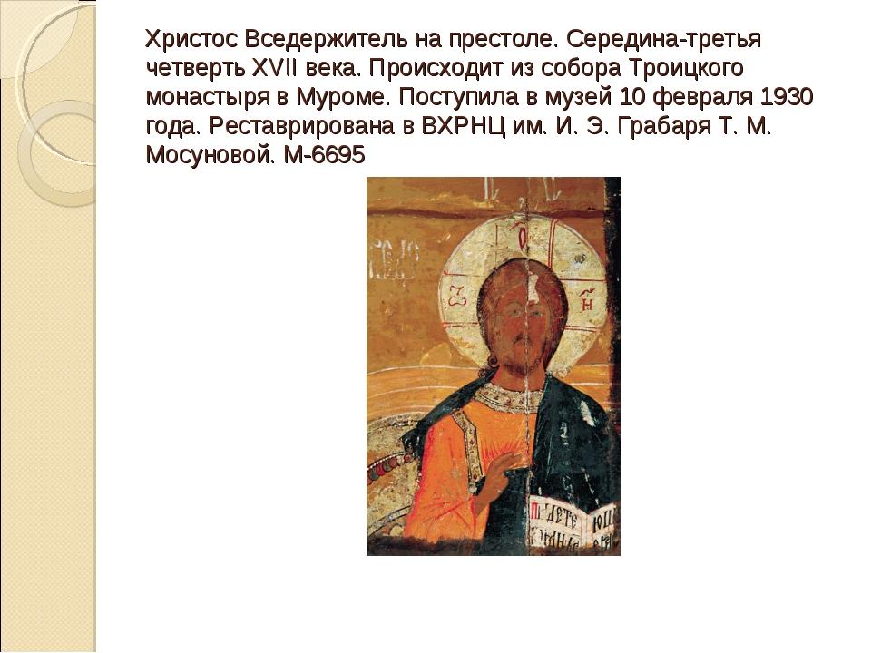 Христос Вседержитель на престоле. Середина-третья четверть XVII века. Происхо...