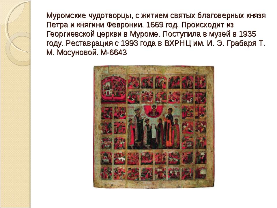 Муромские чудотворцы, с житием святых благоверных князя Петра и княгини Февро...