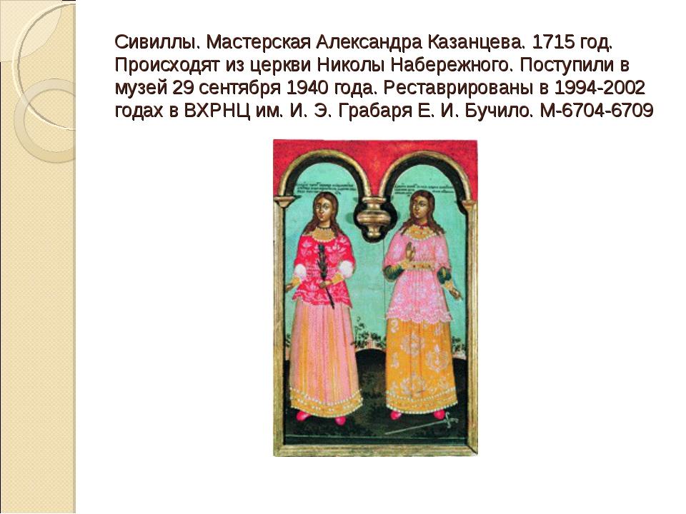 Сивиллы. Мастерская Александра Казанцева. 1715 год. Происходят из церкви Нико...
