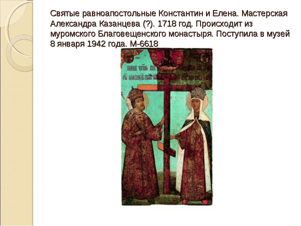 Святые равноапостольные Константин и Елена. Мастерская Александра Казанцева (...
