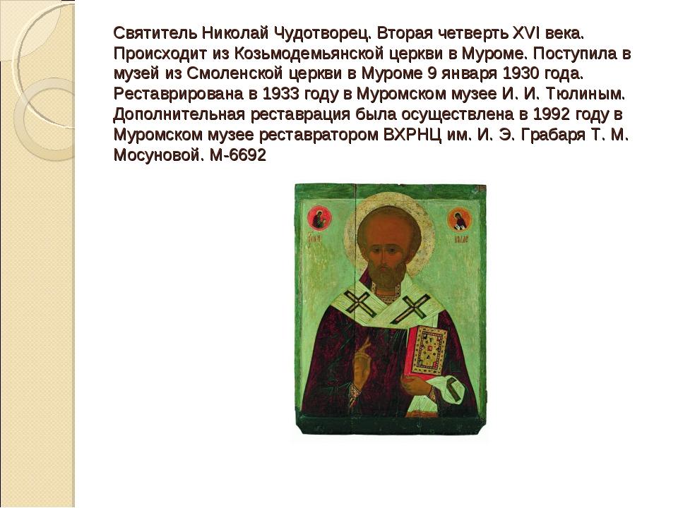 Святитель Николай Чудотворец. Вторая четверть XVI века. Происходит из Козьмод...