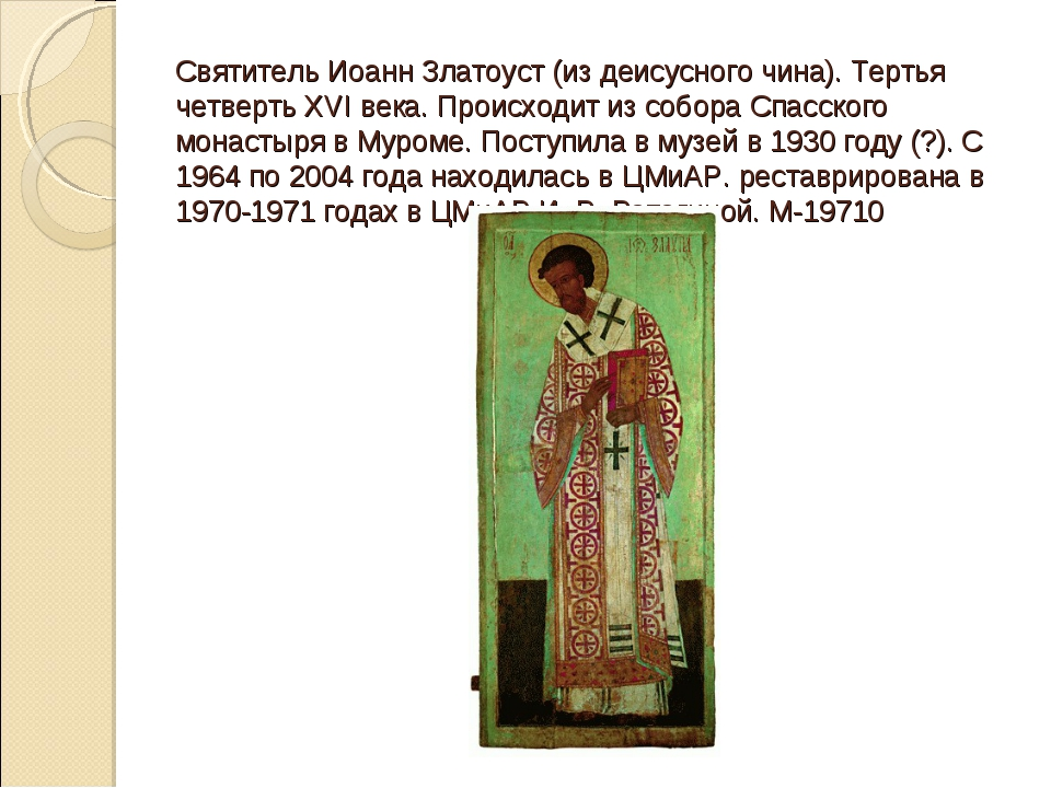 Святитель Иоанн Златоуст (из деисусного чина). Тертья четверть XVI века. Прои...