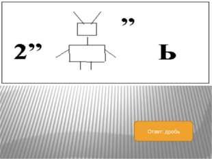 Ответ: дробь