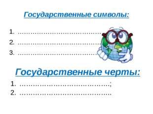 Государственные символы: ……………………………………; ……………………………………; …………………………………... Гос