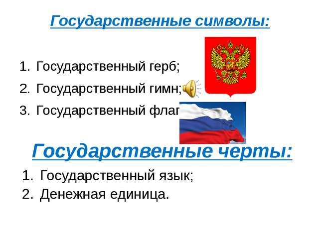 Государственные символы: Государственный герб; Государственный гимн; Государс...