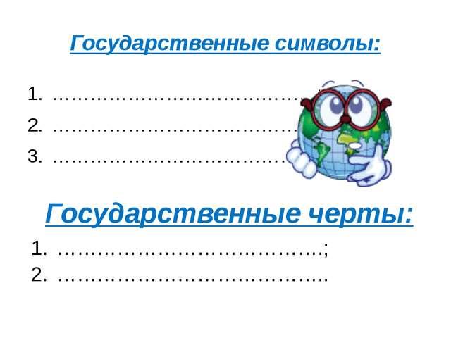 Государственные символы: ……………………………………; ……………………………………; …………………………………... Гос...