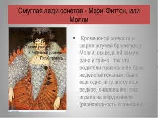 Смуглая леди сонетов - Мэри Фиттон, или Молли Кроме юной живости и шарма жгуч