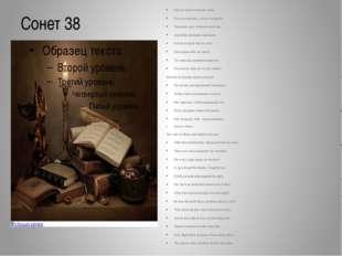 Сонет 38 Неужто музе не хватает темы, Когда ты можешь столько подарить Чудесн