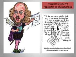 Учащиеся школы №1 переводят сонеты Шекспира