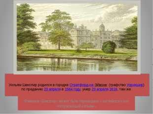 Уильям Шекспир родился в городкеСтратфорд-на Эйвоне (графствоУорикшир) по
