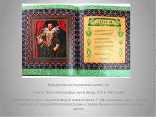 """Большинство исследователей считает, что «сонеты"""" были написаны Шекспиром меж"""