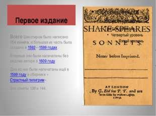 Первое издание Всего Шекспиром было написано 154 сонета, и большая их часть б