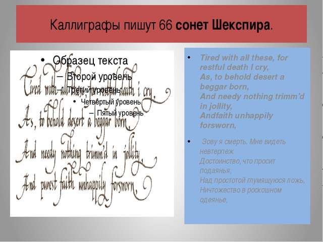 Каллиграфы пишут 66сонетШекспира. Tired with all these, for restful death I...