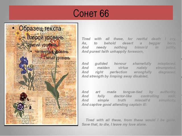 Сонет 66 Tired with all these, for restful death I cry, As, to behold desert...