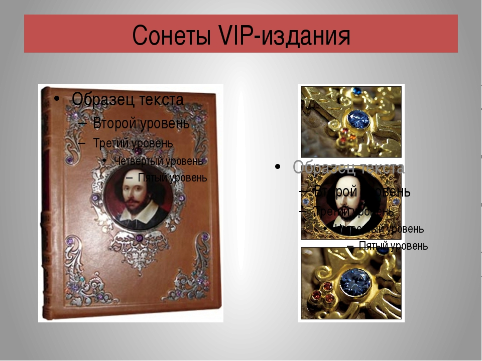 Сонеты VIP-издания
