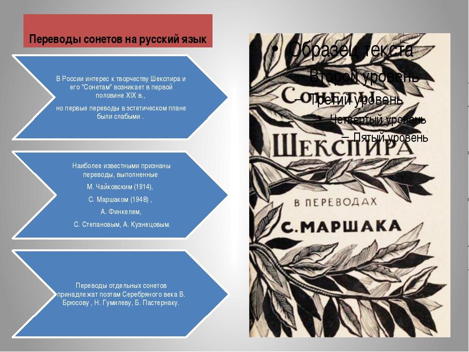 Переводы сонетов на русский язык