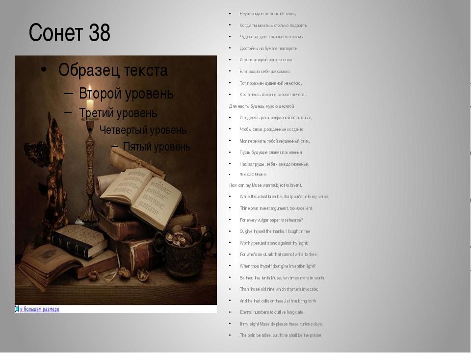 Сонет 38 Неужто музе не хватает темы, Когда ты можешь столько подарить Чудесн...