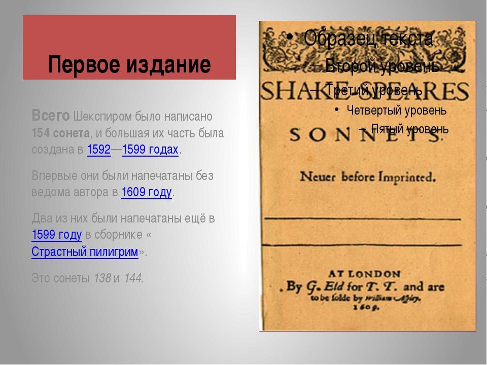 Первое издание Всего Шекспиром было написано 154 сонета, и большая их часть б...