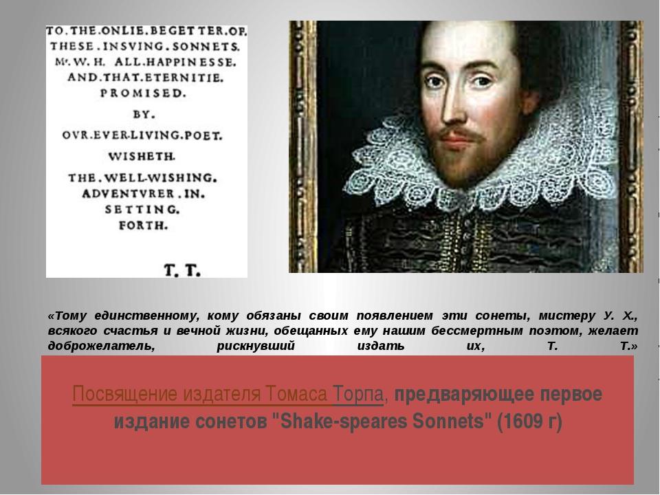 «Тому единственному, кому обязаны своим появлением эти сонеты, мистеру У. Х.,...