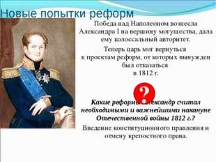 Новые попытки реформ Победа над Наполеоном вознесла Александра I на вершину м
