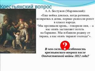 Крестьянский вопрос А.А. Бестужев (Марлинский): «Еще война длилась, когда рат