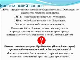 Крестьянский вопрос 1816 г. – предоставление личной свободы крестьянам Эстлян