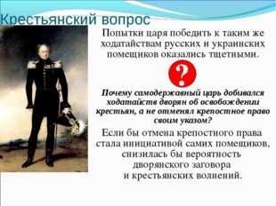 Крестьянский вопрос Попытки царя победить к таким же ходатайствам русских и у