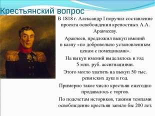 Крестьянский вопрос В 1818 г. Александр I поручил составление проекта освобож