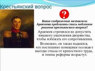 Крестьянский вопрос Какие соображения заставляли Аракчеева предлагать столь м