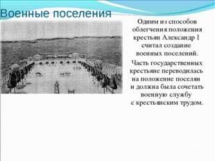 Военные поселения Одним из способов облегчения положения крестьян Александр I