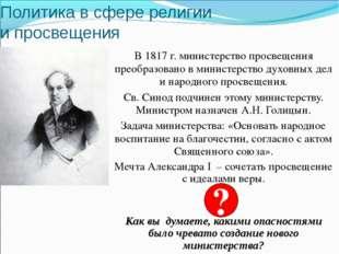 Политика в сфере религии и просвещения В 1817 г. министерство просвещения пре