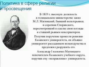 Политика в сфере религии и просвещения В 1819 г. высокую должность в голицынс