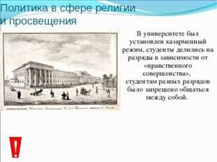 Политика в сфере религии и просвещения В университете был установлен казармен