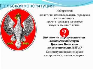 Польская конституция Избиратели: шляхтичи-землевладельцы, городская интеллиге