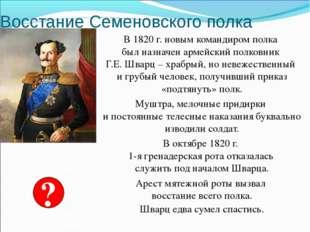Восстание Семеновского полка В 1820 г. новым командиром полка был назначен ар