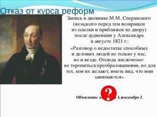 Отказ от курса реформ Запись в дневнике М.М. Сперанского (незадолго перед тем