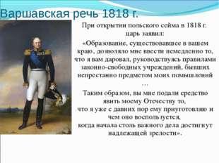 Варшавская речь 1818 г. При открытии польского сейма в 1818 г. царь заявил: «