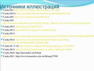 Источники иллюстраций Слайд №2. http://sch714-romanov.narod.ru/index14_1.html
