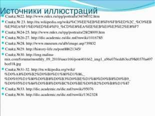 Источники иллюстраций Слайд №22. http://www.rulex.ru/rpg/portraits/34/34032.h