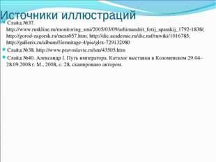 Источники иллюстраций Слайд №37. http://www.ruskline.ru/monitoring_smi/2005/0