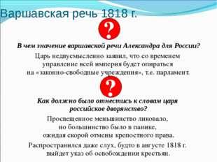 Варшавская речь 1818 г. В чем значение варшавской речи Александра для России?