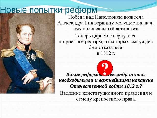 Новые попытки реформ Победа над Наполеоном вознесла Александра I на вершину м...