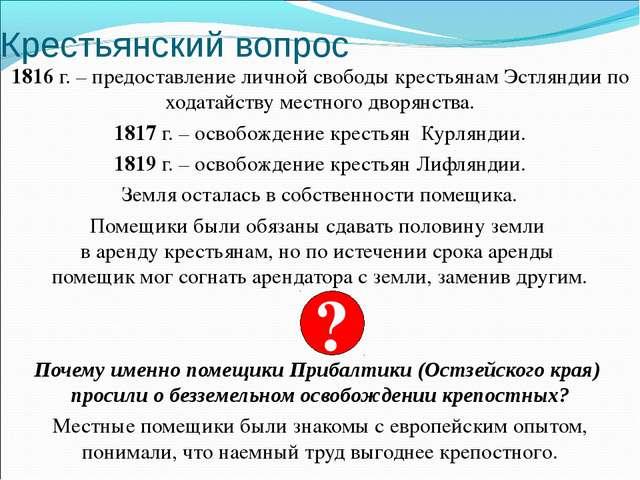 Крестьянский вопрос 1816 г. – предоставление личной свободы крестьянам Эстлян...