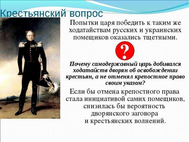 Крестьянский вопрос Попытки царя победить к таким же ходатайствам русских и у...