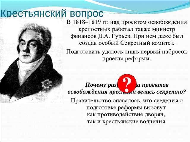 Крестьянский вопрос В 1818–1819 гг. над проектом освобождения крепостных рабо...