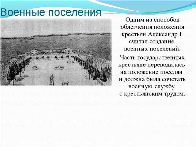 Военные поселения Одним из способов облегчения положения крестьян Александр I...