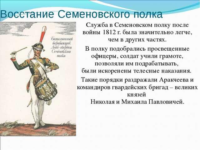 Восстание Семеновского полка Служба в Семеновском полку после войны 1812 г. б...