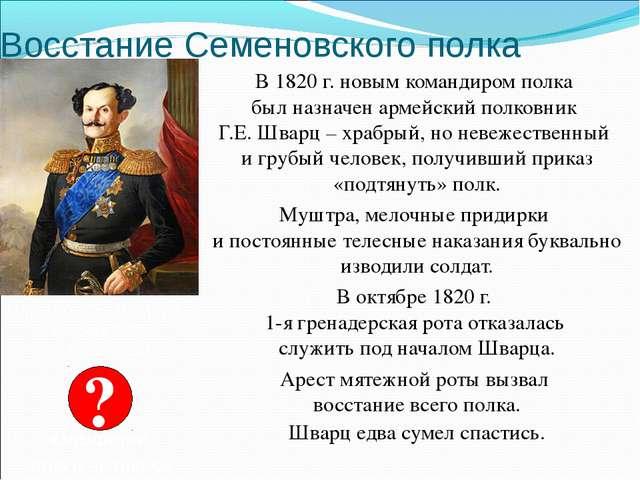 Восстание Семеновского полка В 1820 г. новым командиром полка был назначен ар...