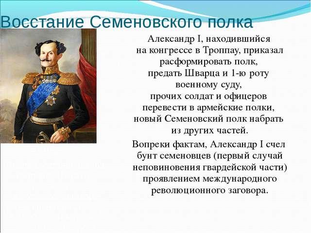 Восстание Семеновского полка Александр I, находившийся на конгрессе в Троппау...