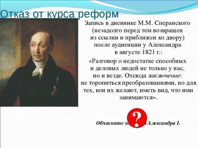 Отказ от курса реформ Запись в дневнике М.М. Сперанского (незадолго перед тем...
